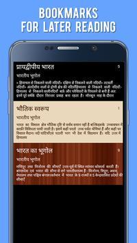 India Geography in Hindi apk screenshot
