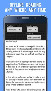 Indian Economy in Hindi apk screenshot