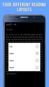Indian Mythology in Hindi apk screenshot