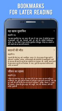 Short Stories in Hindi apk screenshot