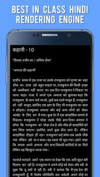Prernadayak Stories in Hindi apk screenshot