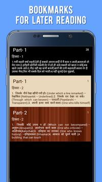 Riddles in Hindi apk screenshot