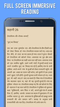 Tenali Raman Stories in Hindi apk screenshot