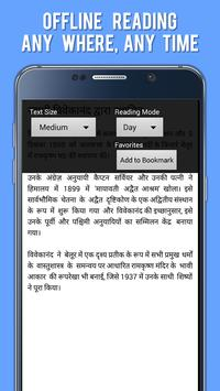 Swami Vivekananda in Hindi apk screenshot