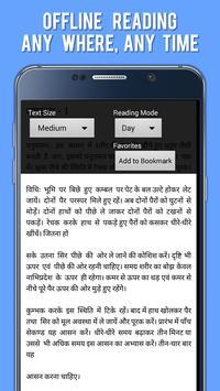 Yoga Tips & Articles in Hindi apk screenshot