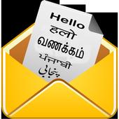 SMS Multilanguages icon