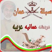شـات سبله عمان icon