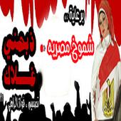 شات انا مصري icon
