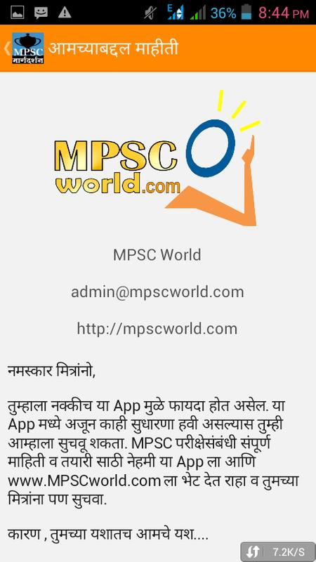 MPSC GUIDE Daily Marathi Gk, Quize, Study Notes APK