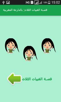 الغبيات الثلاث دارجة مغربية poster