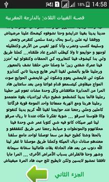 الغبيات الثلاث دارجة مغربية apk screenshot