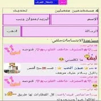 شـات سلطنـة apk screenshot