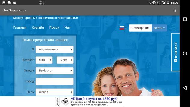 Знакомства - Pickup Dating apk screenshot