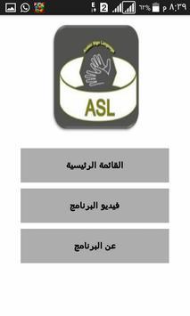 Arabic Sign Language apk screenshot