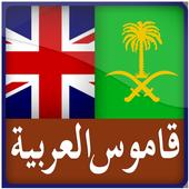 English-Arabic Dictionary icon