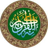Al Quran with All Language icon