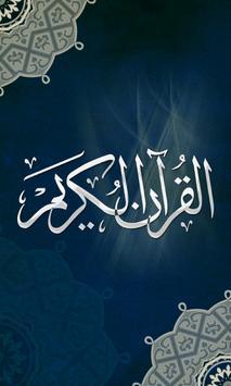 Holy Quran apk screenshot