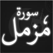 Surah Muzammil icon