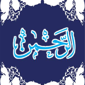 Surah Rehman with urdu apk screenshot