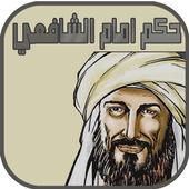 حكم امام شافعي icon