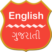 EnglishTo Gujarati Dictionary icon