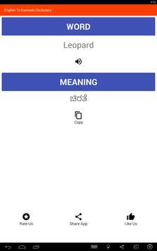 English To Kannada Dictionary apk screenshot