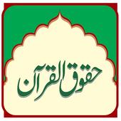 Huqooqul Quran icon