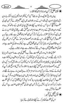 Huqooqul Quran apk screenshot