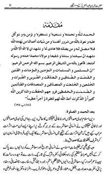 Umar Bin Abdul Aziz K Qissay poster