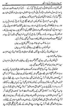 Umar Bin Abdul Aziz K Qissay apk screenshot