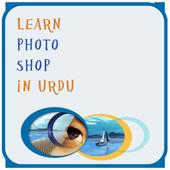 Learn Photoshop Urdu icon