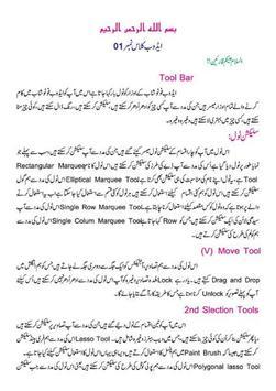 Learn Photoshop Urdu poster