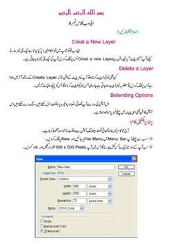 Learn Photoshop Urdu apk screenshot