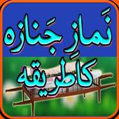 Namaz e Janaza(completeGuide ) icon
