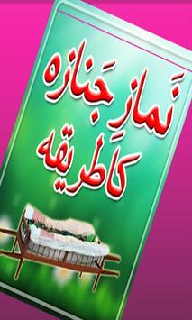 Namaz e Janaza(completeGuide ) poster