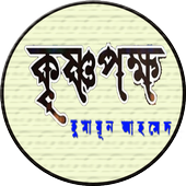 কৃষ্ণপক্ষ - হুমায়ূন আহমেদ icon