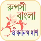 রূপসী বাংলা - জীবনানন্দ দাশ icon