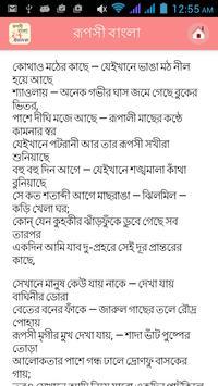 রূপসী বাংলা - জীবনানন্দ দাশ apk screenshot