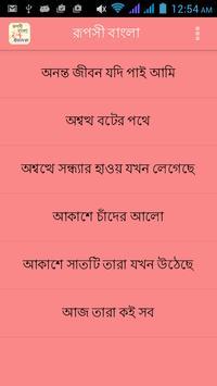 রূপসী বাংলা - জীবনানন্দ দাশ poster