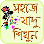 সহজে জাদু শিখুন icon