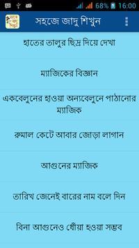 সহজে জাদু শিখুন poster