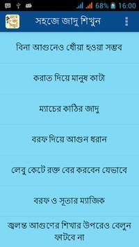 সহজে জাদু শিখুন apk screenshot
