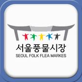 서울풍물시장 icon