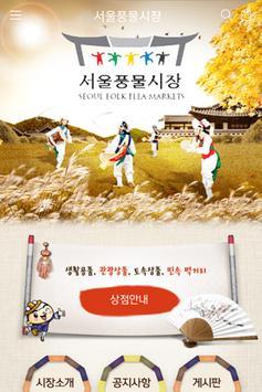 서울풍물시장 poster