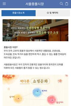 서울풍물시장 apk screenshot