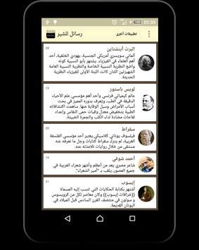 أروع ما كتبه البشر apk screenshot
