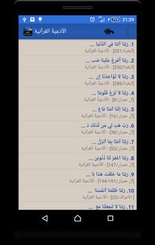 المصلّي - أذكار apk screenshot