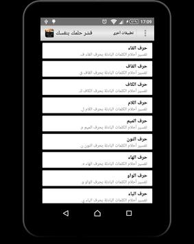 فسّر حلمك بنفسك apk screenshot