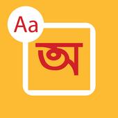 Type In Bengali icon