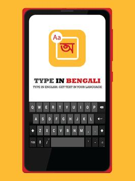 Type In Bengali apk screenshot